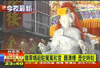 翡翠媽祖駐駕萬和宮 顏清標:歷史時刻