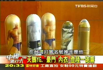 【中國進行式】子彈內褲!復古記憶 大陸翻新獲利