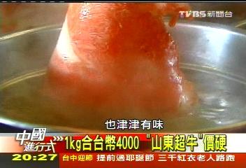 【中國進行式】中國最貴的牛肉 「山東超牛」夠牛!