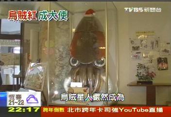 「烏賊外星人」當大使 函館拚觀光
