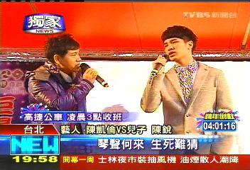 〈獨家〉陳凱倫偕子主持跨年場 父子同台飆歌
