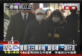 台女遇害/張志揚遺體火化 骨灰明送返台灣