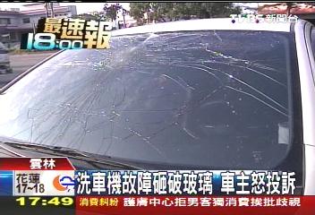 洗車機故障砸破玻璃 車主怒投訴