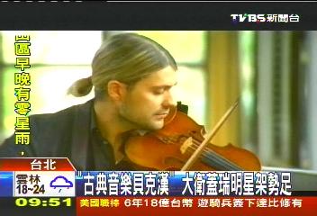 跨界小提琴家大衛蓋瑞 3月首度來台