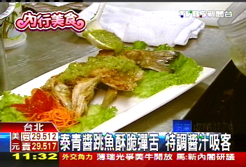 泰青醬跳魚酥脆彈舌 特調醬汁吸客