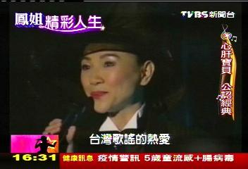 【當掌聲響起】本土之聲! 鳳飛飛台灣歌謠新生命