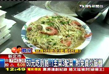 50元吃到飽!1主菜3配菜 鮮蝦飯麵免費