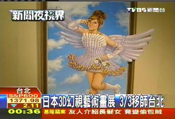 日本3D幻視藝術畫展 3/3移師台北
