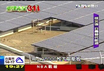【重建希望‧311】海嘯引核災危機 日開發替代能源