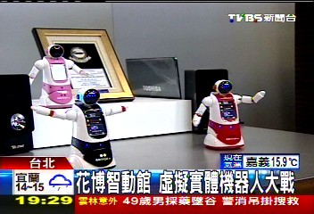 花博智動館 虛擬實體機器人大戰