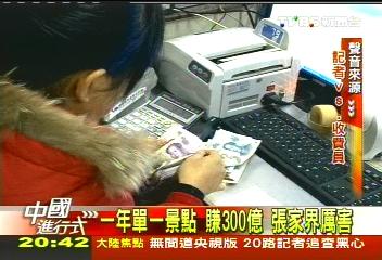 【中國進行式】陸最貴門票:張家界 可買16個漢堡