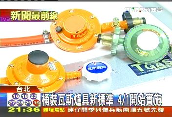 桶裝瓦斯爐具新標準 4/1開始實施
