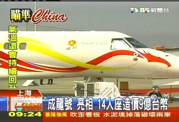 上海航空展 陸富豪跟團買私人機