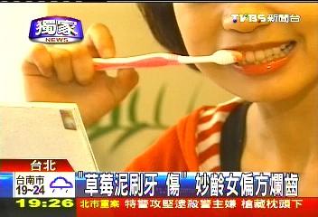〈獨家〉「草莓泥刷牙傷」! 妙齡女偏方爛齒