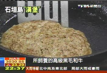 拿石垣和牛作餡肉 道地琉球味漢堡