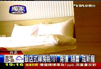 〈獨家〉飯店式禪房眺101 成背包客新寵兒