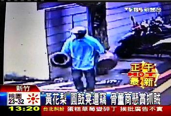 「黃花梨」圓鼓凳遭竊 骨董商懸賞抓賊