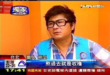 〈獨家〉傳小禎將離婚 胡瓜:熬過去就是收穫