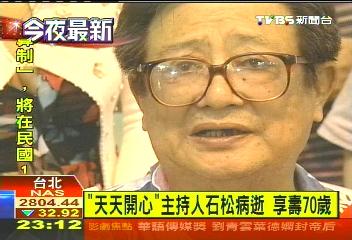 「天天開心」主持人石松病逝 享壽70歲