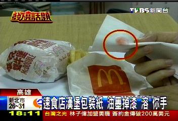 漢堡包裝「掉漆」 業者:水性油墨無毒
