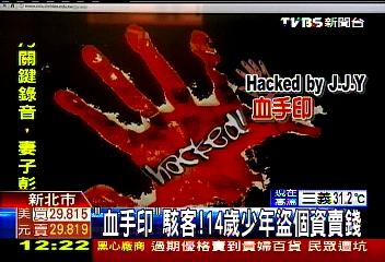 「血手印」炫耀!14歲少年 最年輕駭客