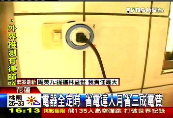電器全定時 省電達人月省3成電費