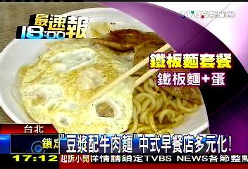 「一口豆漿一口麵」 中式早餐多元經營!