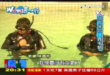【Wow這一行】夏天潛水HOT! 教練專業細心不可少
