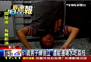 61歲男子練倒立 還能邊喝水吃荔枝