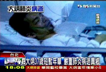 大炳病逝/大炳驟逝北京!享年37歲 親友悲慟