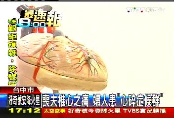 喪夫椎心之痛 婦人患「心碎症候群」