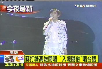 蘇打綠高雄開唱 「入境隨俗」唱台語