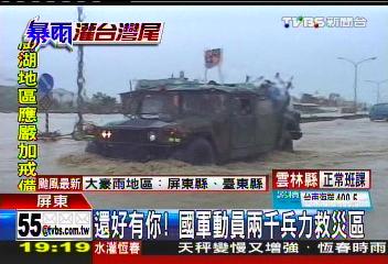天秤颱風/還好有你 國軍動員2000兵力救災區