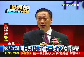 夏普社長本週訪台 鴻海股價登90元!