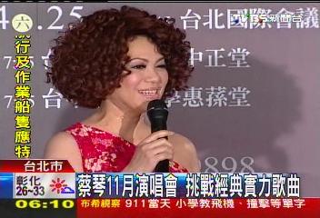 蔡琴11月演唱會 挑戰經典實力歌曲