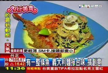 有一整條魚!義大利麵摻台味 搞創意