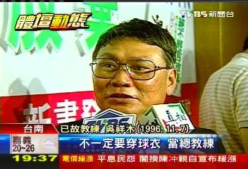 棒球/1984奧運銅牌教練 吳祥木肝癌病逝