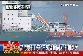 高港塞船!拖船不夠貨輪排隊 船東虧大