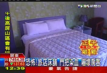 恐怖!旅店床舖、門把染血 嚇壞房客