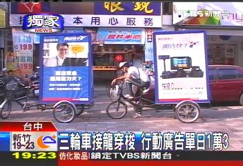 〈獨家〉三輪車接龍穿梭 行動廣告單日1萬3