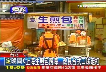 〈獨家〉上海生煎包改良「台式」 登國民美食