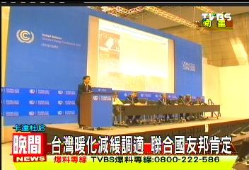 卡達聯合國氣候會議 台灣積極發聲