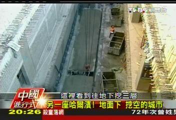 【中國進行式】「楚門式」嚴密監控 地下城市現形