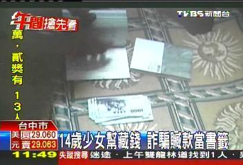 14歲少女幫藏錢 詐騙贓款當書籤