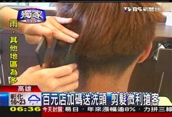〈獨家〉百元店加碼送洗頭 剪髮微利搶客