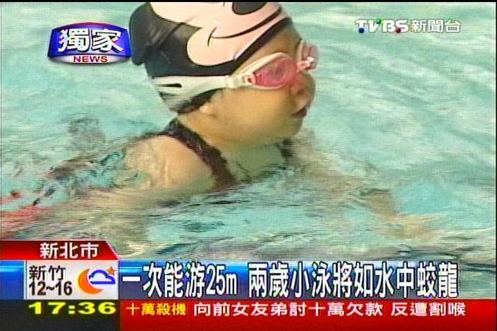 〈獨家〉一次能游25m 2歲小泳將如水中蛟龍