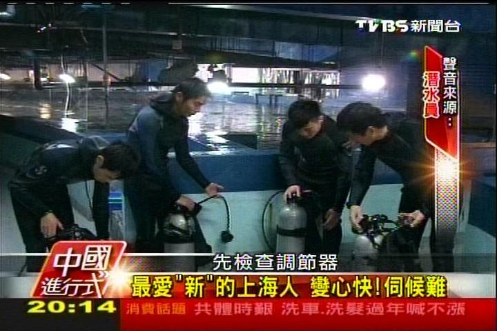 【中國進行式】最愛「新」的上海人 變心快!伺候難