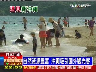 美麗海岸線 沖繩吸引國外觀光客