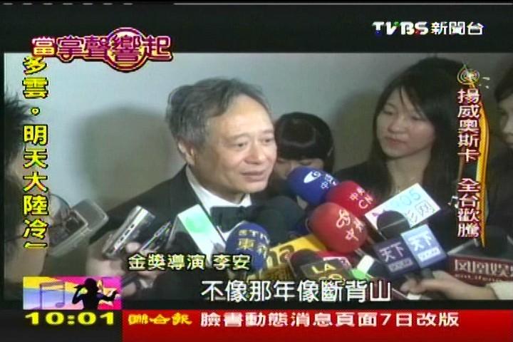 【當掌聲響起】「沒台灣拍不成」 李安成就榮耀故鄉!