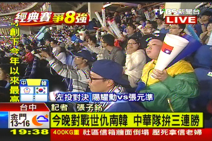 經典賽/〈快訊〉WBC中韓大戰 中華隊確定挺進東京